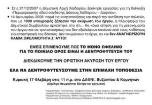 trikaki_dentrofyteysh