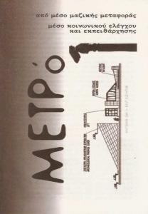 metro_aigaleo