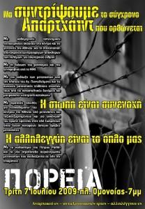poreia_metanastes_7-7-09_omonoia